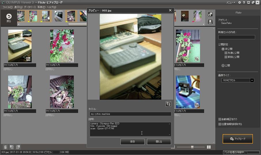 Olympus Viewer3からFlickrにアップロード