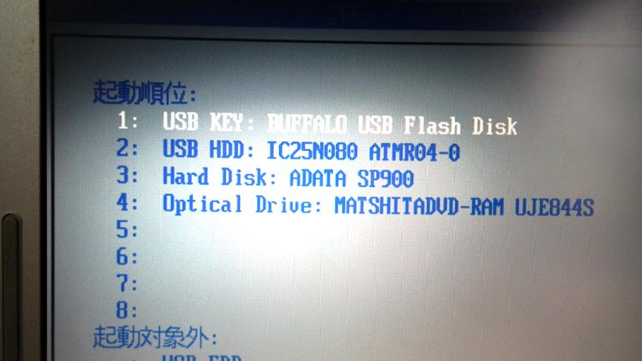 BIOSの起動順を変更