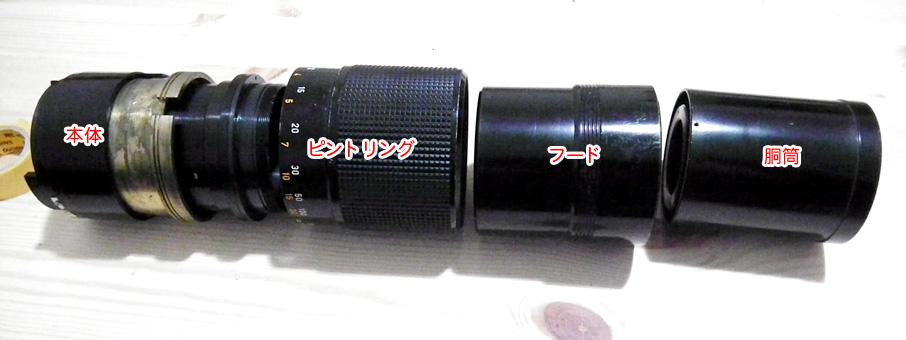 Canon FD 200mm f4 S.S.C.分解全体