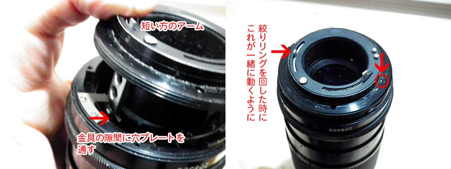 Canon FD 200mm f4 S.S.C.組立ポイント1